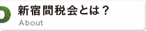 icon_間税会とは.png